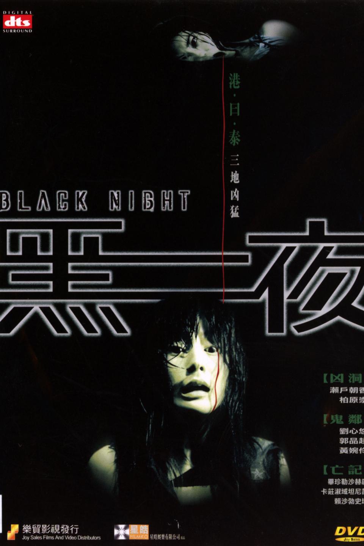 Black Night (2006) Tagalog Dubbed