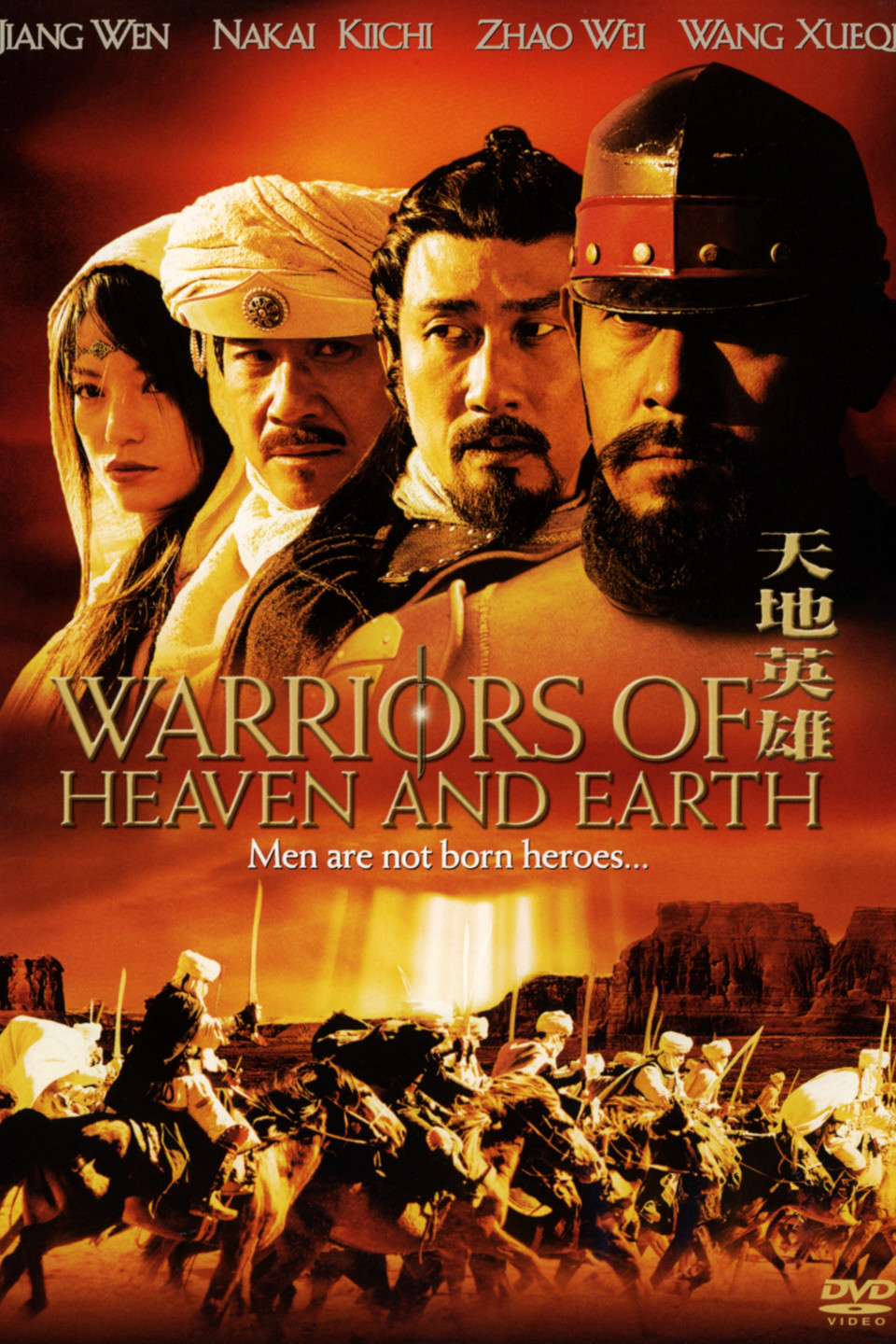 Warriors of Heaven and Earth (2003) Tagalog Dubbed