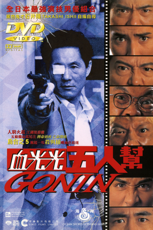 Gonin (1995) Director's Cut Brrip 720p VOSE