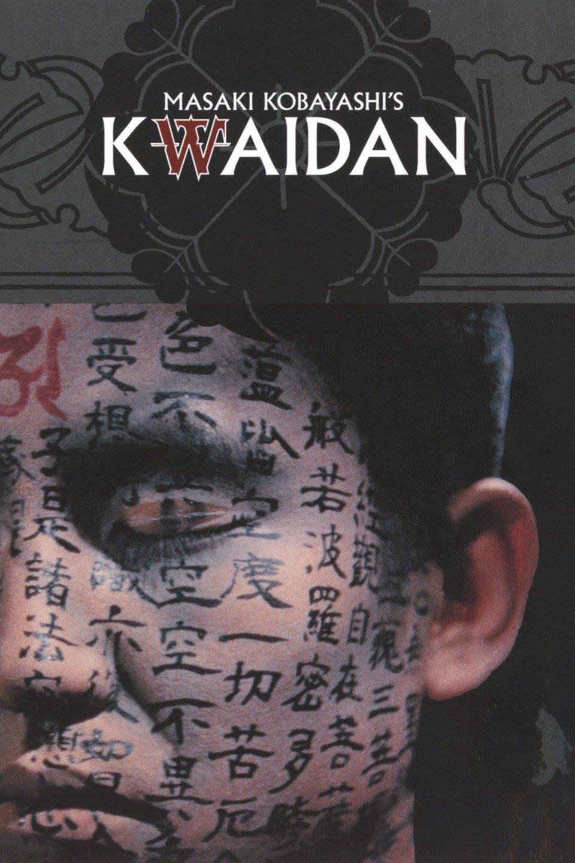 Kwaidan 1964
