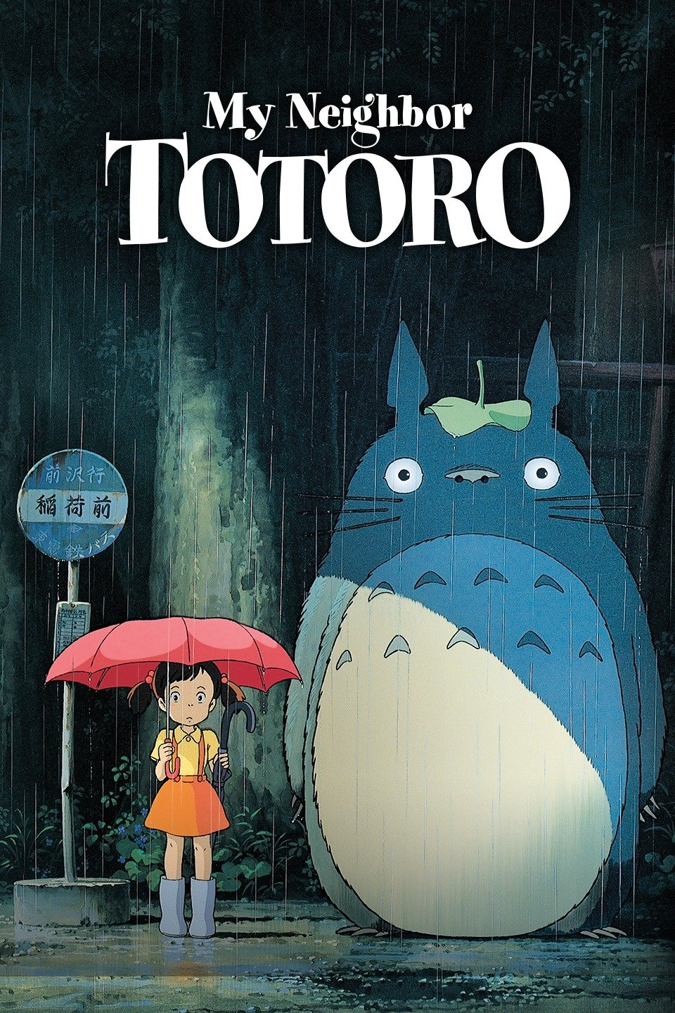 My Neighbor Totoro 1988