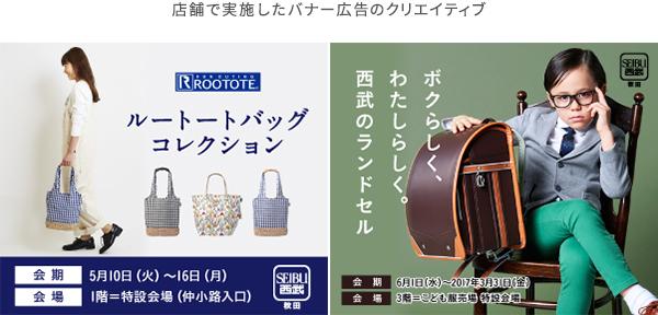 店舗で実施したバナー広告のクリエイティブ