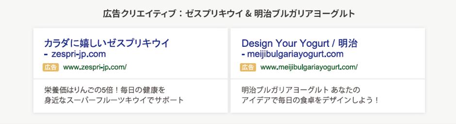 モバイル_検索連動型広告