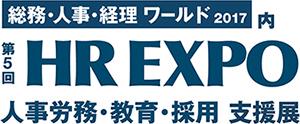 HR EXPO 2017 Google出展