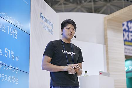 HR EXPO 2017 Googleセミナー