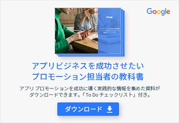 アプリ プロモーション担当者のための教科書