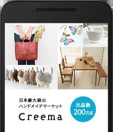 Creema のモバイルサイト