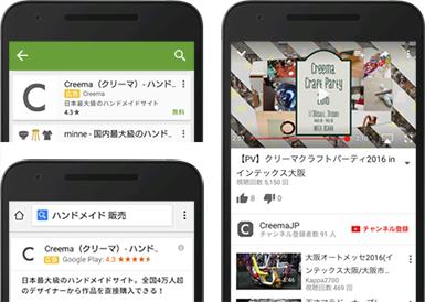 ユニバーサル アプリ キャンペーン