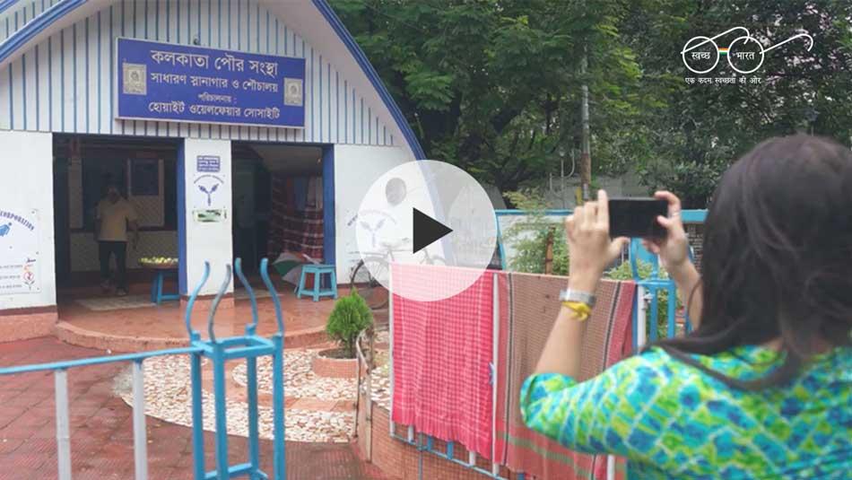सहारा दें स्वच्छ भारत को #LooReview के साथ