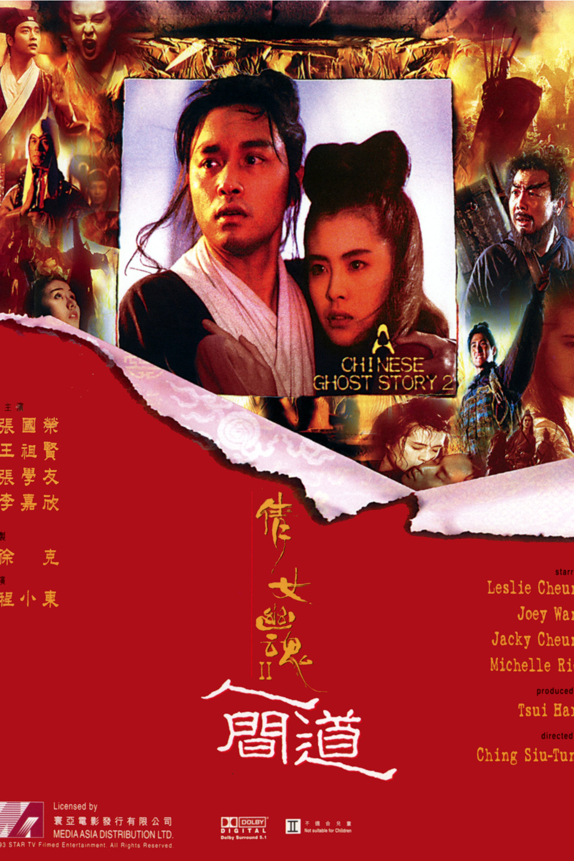 A Chinese Ghost Story II-Sien nui yau wan II yan gaan do
