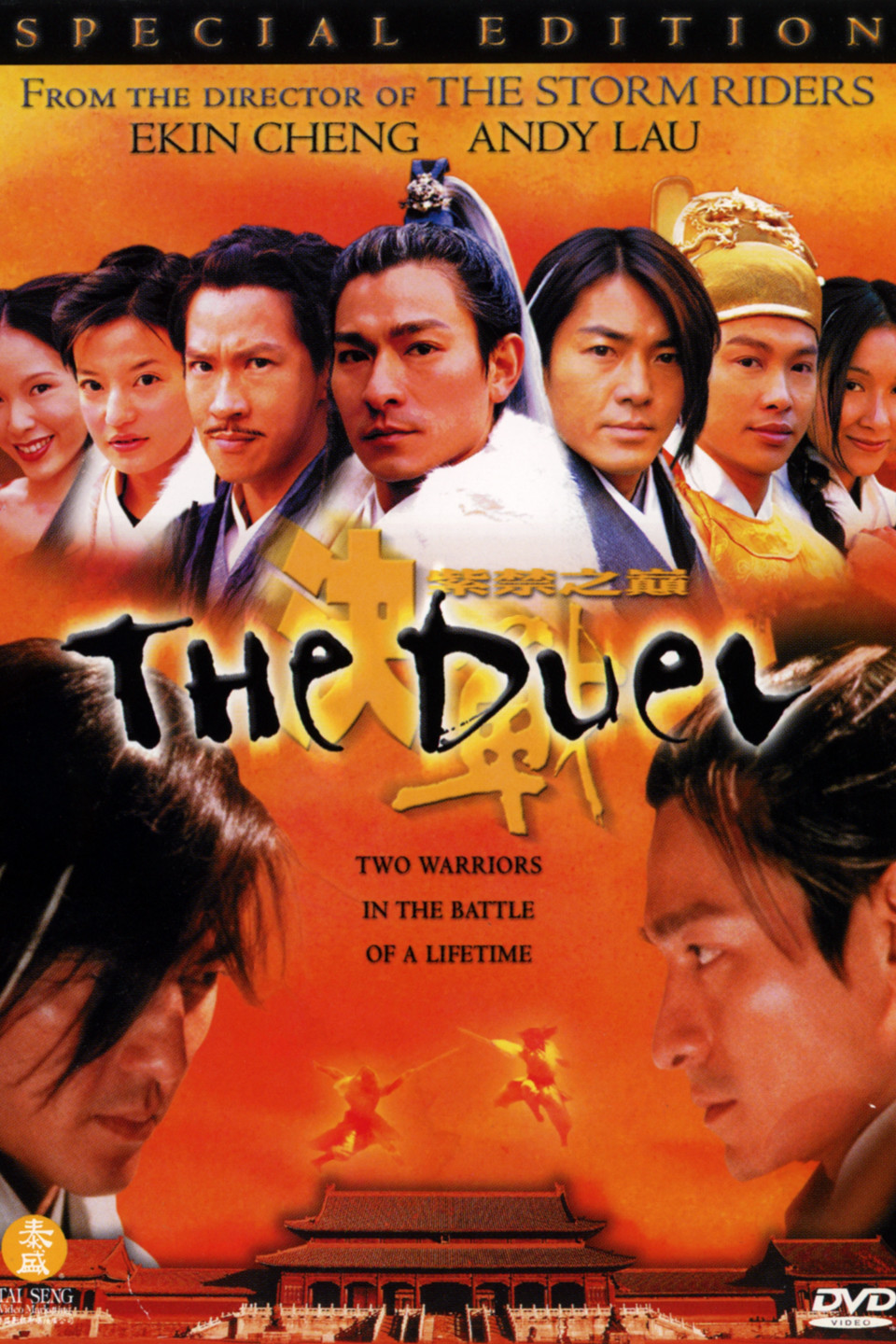 The Duel-Kuet chin chi gam ji din