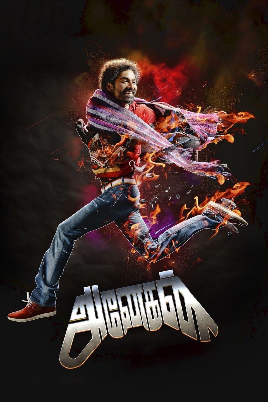 Anegan (2015) Tamil Romantic Thriller Film – মুভি রিভিউ