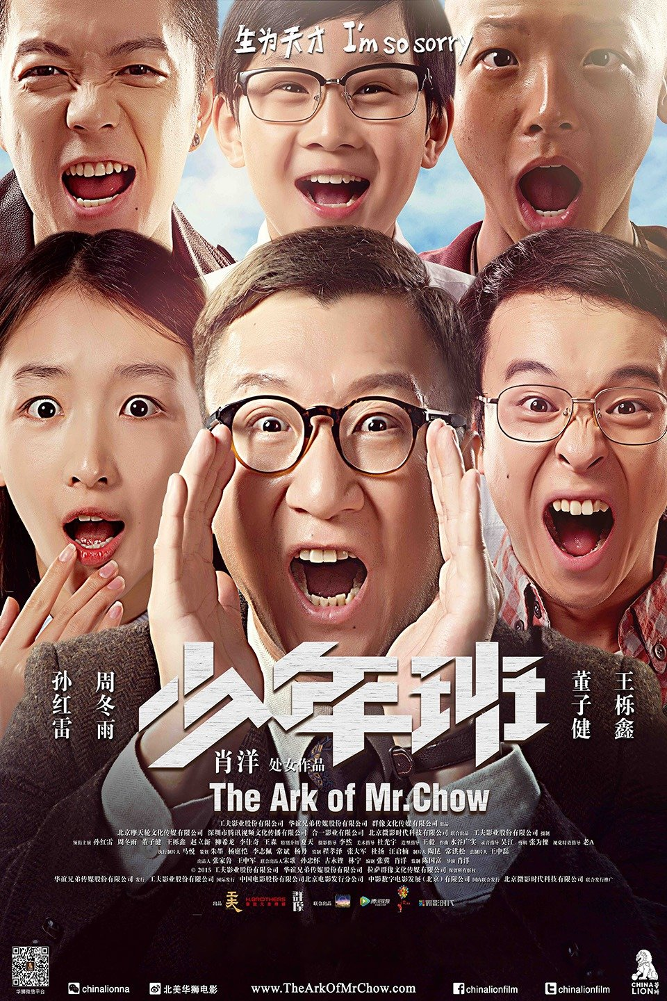 The Ark of Mr Chow - Shao nian ban (2015)