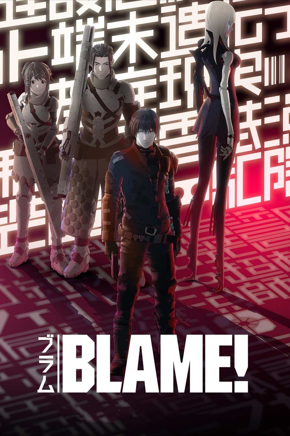 Blame! Movie-Blame!: The Ancient Terminal City