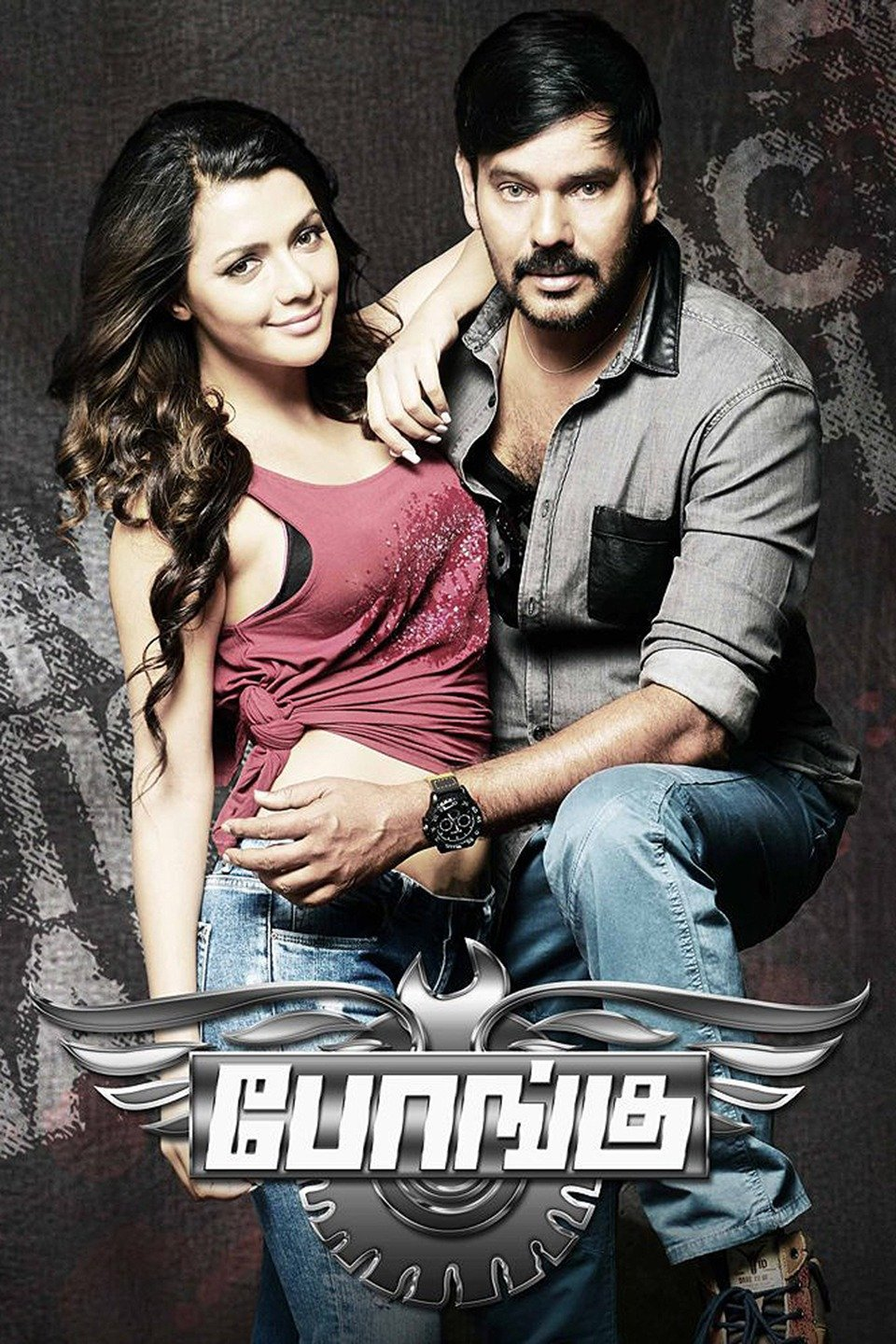 Image result for bongu (2017)