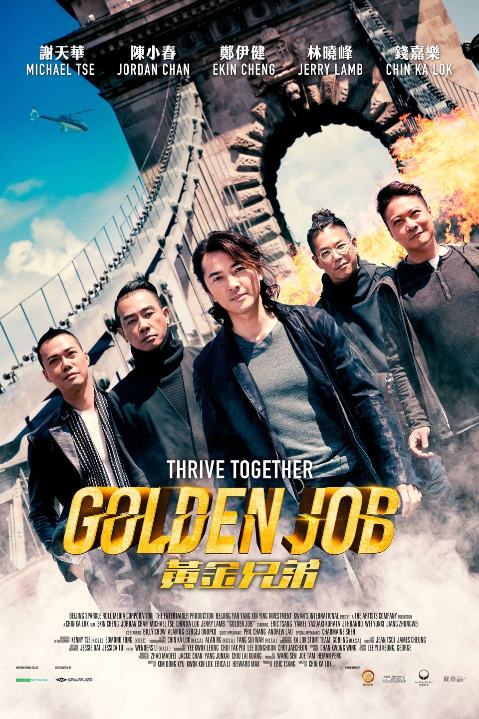 Golden Job 2018 full movie free download hd 424mb And 900mb