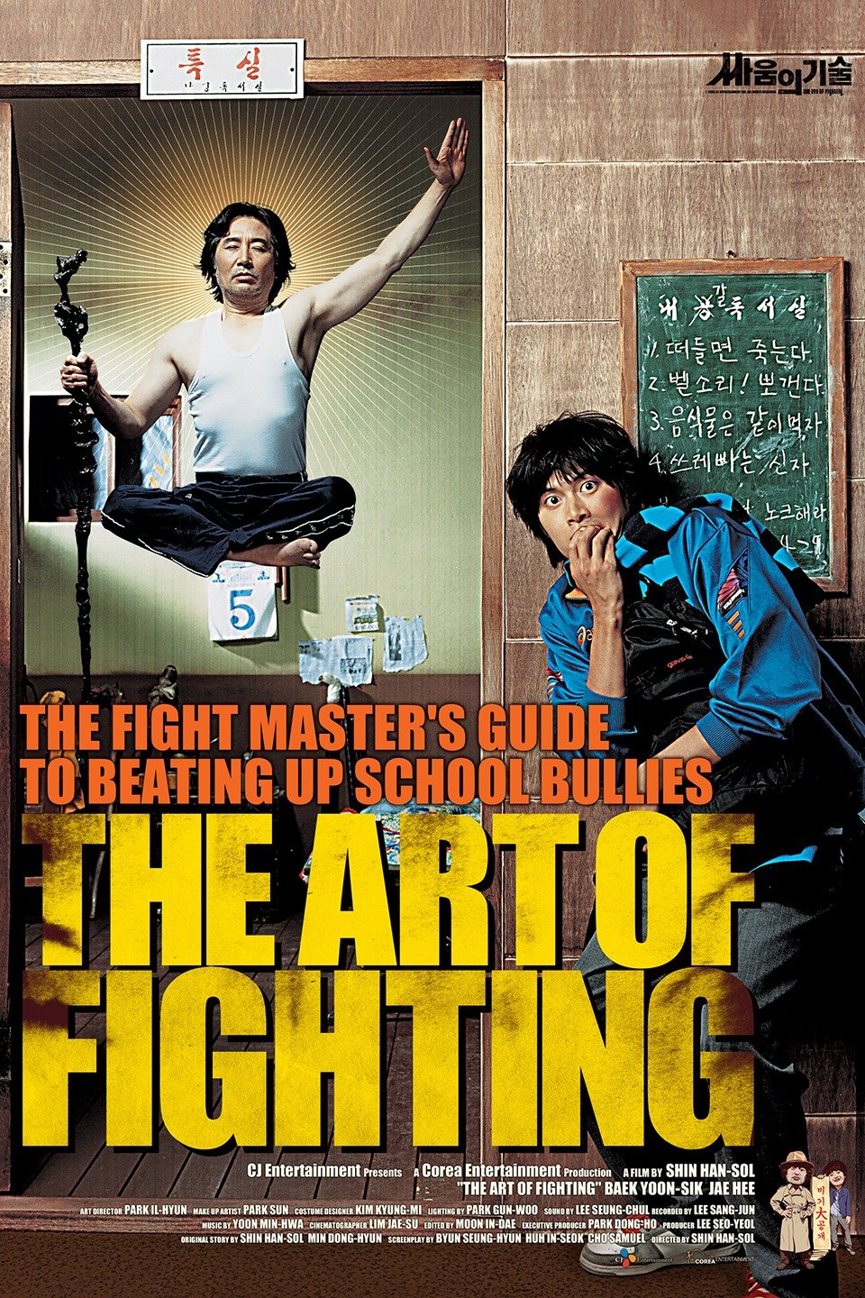 Art of Fighting-Ssaum-ui gisul
