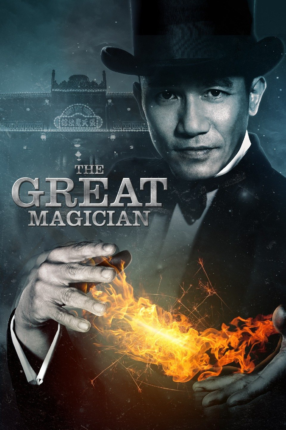 The Great Magician-Daai mo seut si