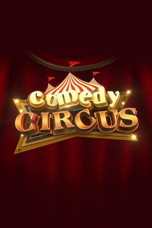 Comedy Circus 2018 HDTV 480p 150MB 17 November 2018