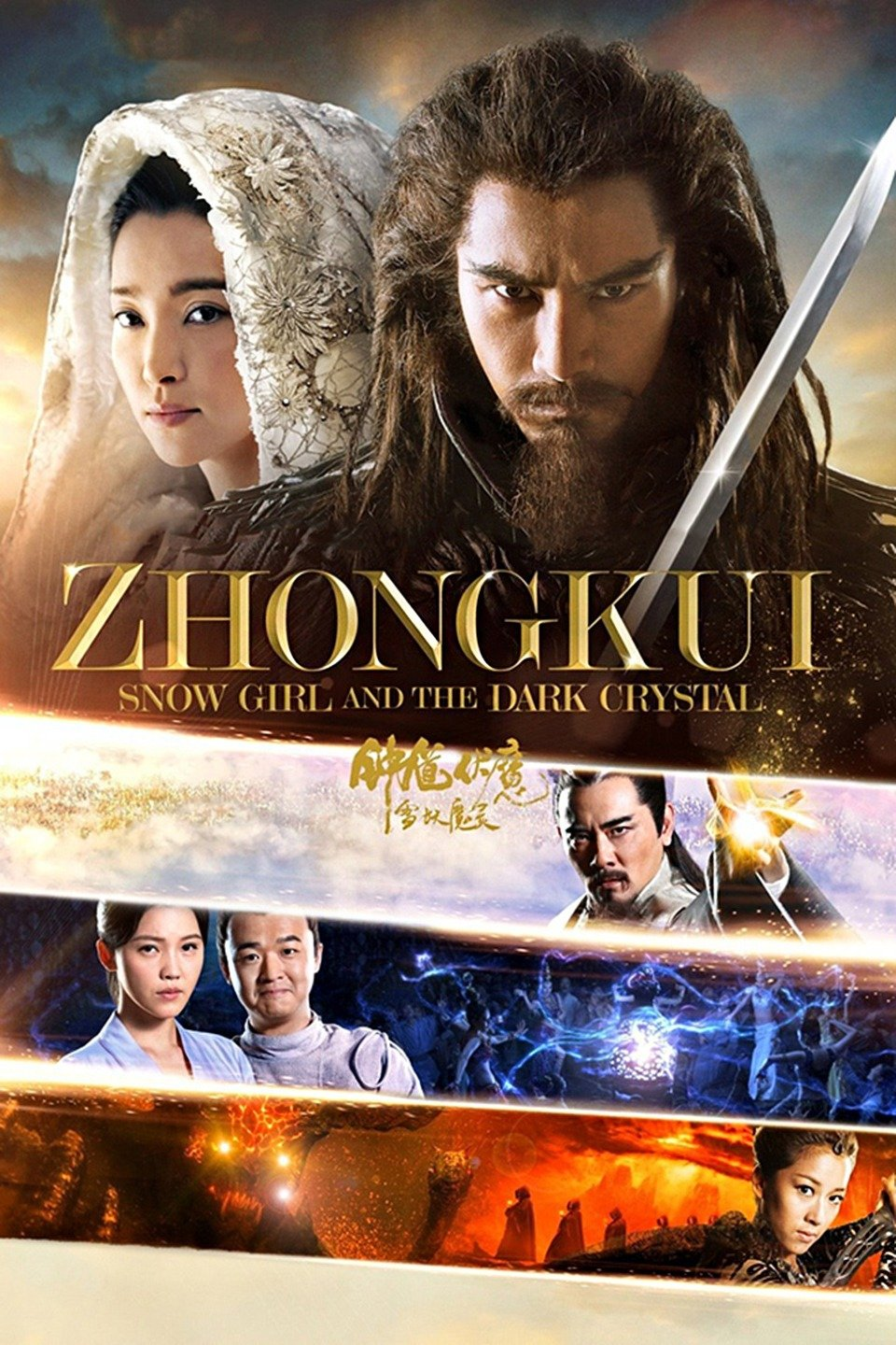 Image result for Zhongkui: Snow Girl and the Dark Crystal (2015)
